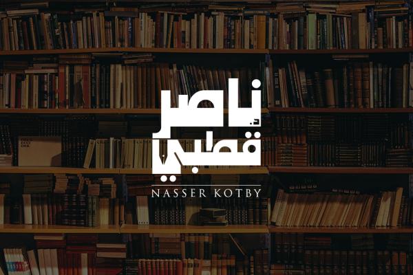 Nasser Kotby Branding