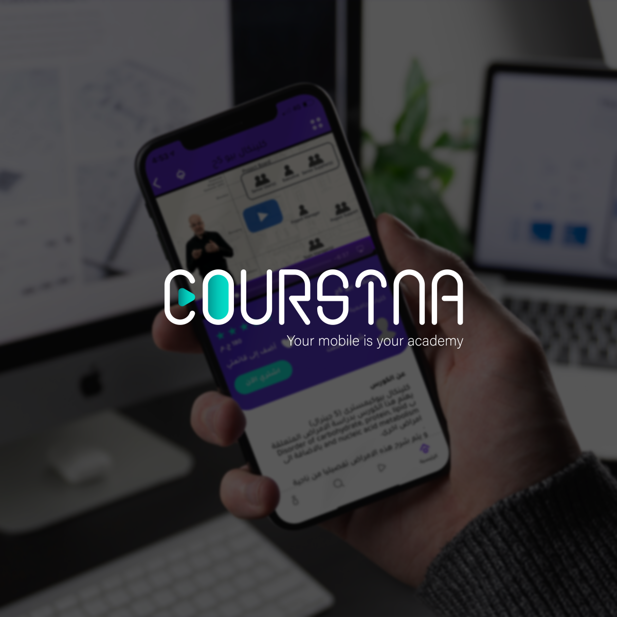 https://theportalagency.com/project/courstna-mobile-application/