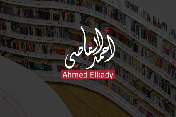 Ahmed El-Kady Website